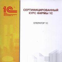 Курс Оператор 1С